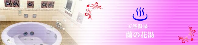 つるつるすべすべ美肌の湯天然温泉「蘭の花湯」