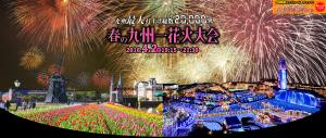 花火大会H28.4.2