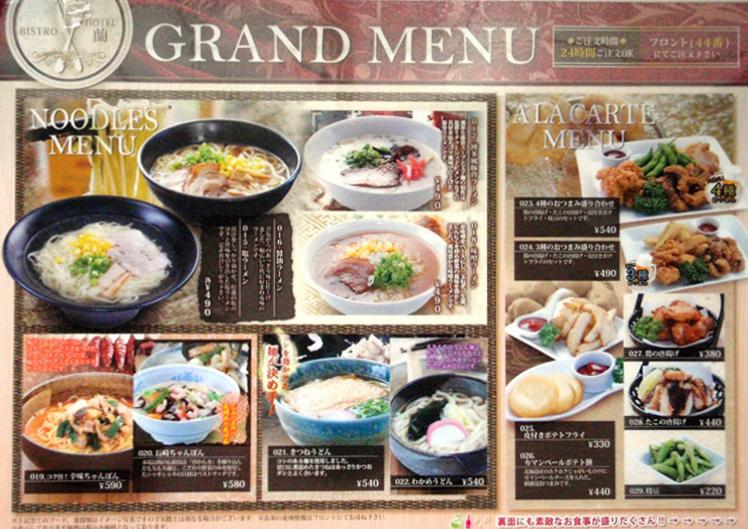 麺類のメニュー